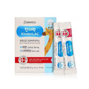 킨더락 생유산균 프로바이오틱스 2g 30포