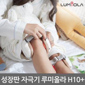 아이들의 건강한 무릎을 위한 루미올라 H10+