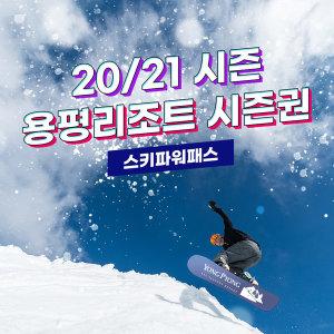 [카드15%]용평리조트 스키파워패스 단독판매