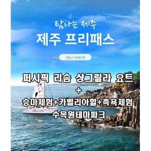 [있지투어] [입장권 5종]제주관광지 입장권