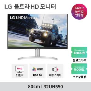 [추가쿠폰] LG 32UN550 32인치 UHD