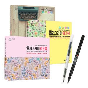 캘리그라피 독학연습책 워크북+세필붓펜+캘리펜