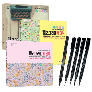 캘리그라피 독학연습책 워크북+붓펜+라인캘리펜4종