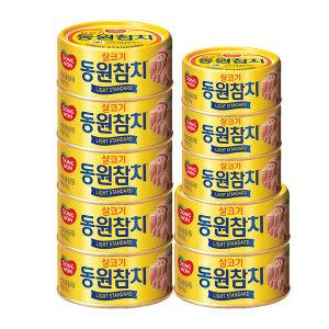[동원참치] 라이트스탠다드 135gx7캔+라이트참치85gx3캔