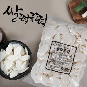 국내산 우리쌀 떡국 쌀떡 떡국떡 1kg x 2개