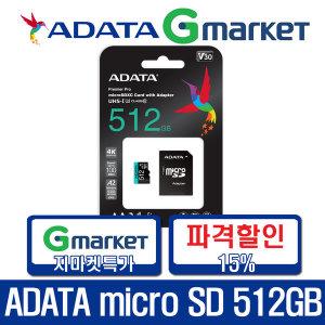 ADATA 마이크로 SDXC A2 V30 512GB