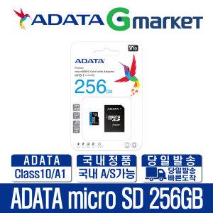 ADATA microSDHC Class10 Premier UHS-I 256GB