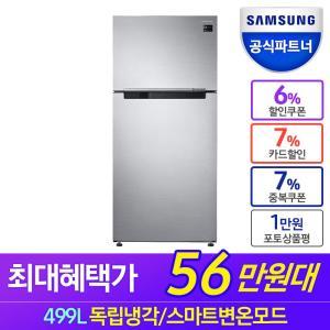 [삼성전자] 일반냉장고 RT50T603HS8 499리터 2도어 인증점S 무배