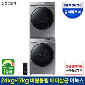 삼성 24KG세탁기+17KG건조기