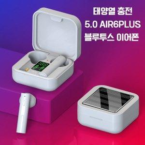 태양열 충전  블루투스5.0 무선 이어폰
