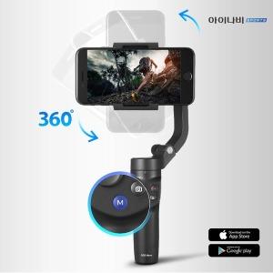 아이나비 SPORTS SG3 Nano 스마트폰 짐벌