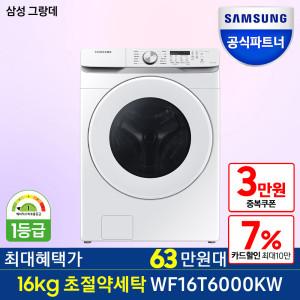 삼성 그랑데 드럼세탁기 16kg WF16T6000KW