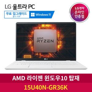 [울트라PC] 울트라PC 15U40N-GR36K 윈도우10 AMD 라이젠 예판 67만