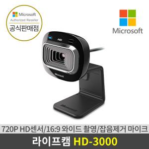 Microsoft HD-3000 라이프캠 웹캠 화상카메라