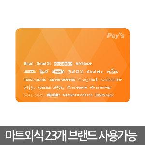 이마트/아웃백 Pays 통합 상품권 5만원