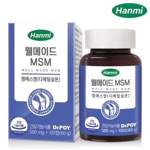 웰메이드MSM 관절/연골 영양제 120정