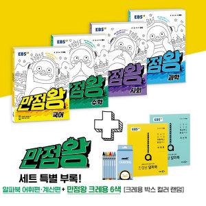 EBS 초등기본서 만점왕 SET 학년별 선택 구매