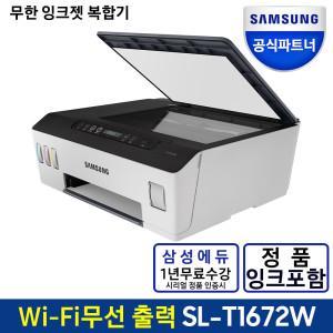 신제품 삼성 SL-T1672W 컬러 잉크젯 복합기 Wif
