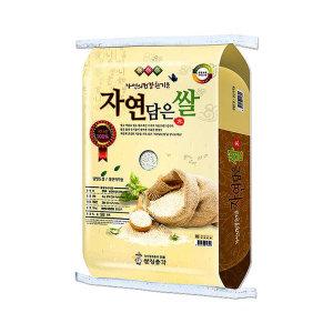 들안길 당일도정 20년산 햅쌀 자연담은쌀10kg