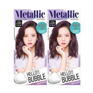 미쟝센 헬로버블 메탈릭애쉬 X2개