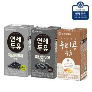 연세 우리콩두유 96팩 (약콩48+잣24+검은콩24)