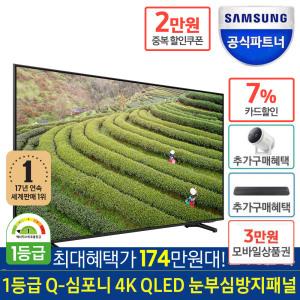 21년형 런칭! 삼성 75형 QLED TV KQ75QA65AFXKR