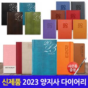 2020 양지사 다이어리 + 3색 볼펜
