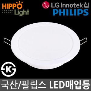 국산 LED매입등 6인치15W 3~8인치 다운라이트 조명