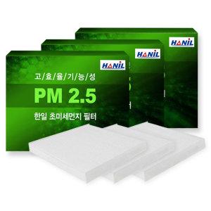 2+1 PM2.5 초미세먼지 에어컨필터 균일가