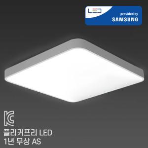 삼성/LG칩 LED 방등 모음