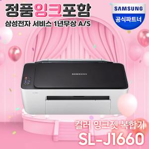 [삼성전자] (JU) SL-J1660 잉크젯 삼성복합기 프린터 / 잉크포함