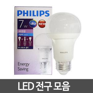 [필립스] LED전구 볼전구 PAR30 할로겐 촛대 형광등 에디슨전구