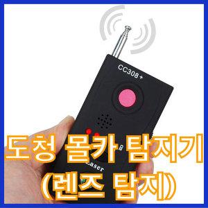 카메라탐지기 cc308+/감청 렌즈 RF주파수 탐지