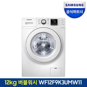 [삼성전자] 인증점 드럼세탁기 WF12F9K3UMW11