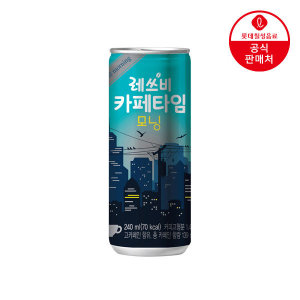 [레쓰비] 커피 레쓰비 카페타임 240mlx30캔 모닝커피