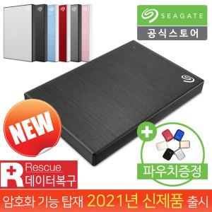 [씨게이트] 외장하드 2TB 블랙 New Backup Plus +KF94마스크증정+