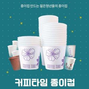 종이컵 2000개 6.5oz 국내산원지 무료배송