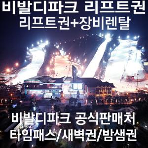 대명비발디파크 18/19 스키 렌탈+리프트권