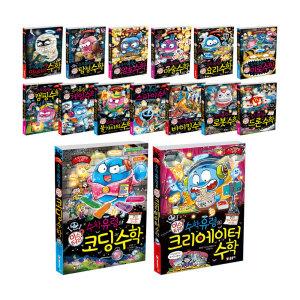 [글송이] (특가) 수학유령의 미스터리 13권 세트 (아동도서2권포함) : 신간 드론 출시