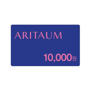 [아리따움] (아리따움) 모바일상품권1만원권