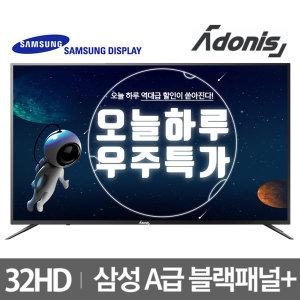 아도니스 32인치 LED TV