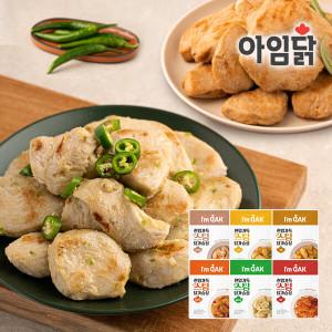 [아임닭] 한입스팀 닭가슴살 100g 5팩외 50종+사은품
