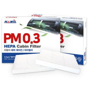 [한일필터] 2개 자동차에어컨헤파필터 PM0.3 차량용 HEPA