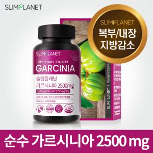 [슬림플래닛] 가르시니아2500mg 비포밀 30일 다이어트식품 HCA (2+1)