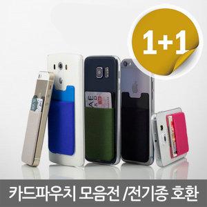 [신지모루] 베이직3 핸드폰/휴대폰 카드 케이스 파우치 (1+1)