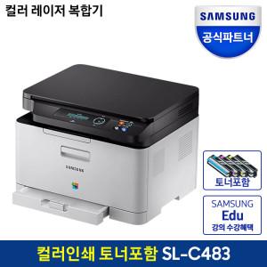 [삼성전자] SL-C483 컬러 레이저복합기 삼성복합기 (4색토너포함)