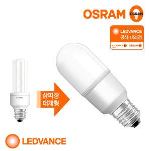 [오스람] LED스틱전구 7W9W10W12W / 기존삼파장 대체용 LED전구