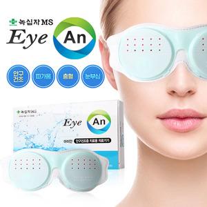 아이안 안구건조증 치료기 눈마사지 눈건강