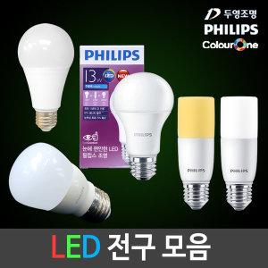 [장수램프] 장수/필립스 LED전구 LED램프 LED형광등 LED벌브