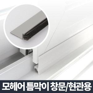 외풍차단 틈막이 창문 현관문/틈마기 틈막이 문풍지